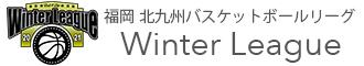 福岡 北九州バスケットボールリーグ Winter League
